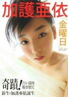 加護亜依 衝撃の写真集「金曜日」